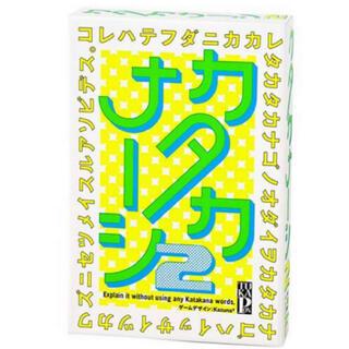 ゲントウシャ(幻冬舎)のカタカナーシ2 (ボードゲーム カードゲーム)新品未開封です!(トランプ/UNO)