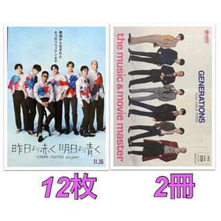 GENERATIONS「昨日より赤く明日より青く」&HMV 7月号 14点セット(印刷物)