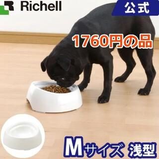 Richell - リッチェル 犬用 えさいれ ごはんいれ こぼれにくい器
