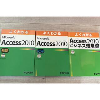 マイクロソフト(Microsoft)のMicrosoft Access2010 基礎・応用・ビジネス活用編 3冊セット(コンピュータ/IT)