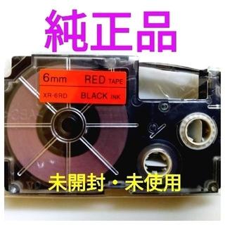 カシオ(CASIO)の【純正品】カシオ ネームランドテープ (未開封・未使用)赤 6㎜幅 1個(テープ/マスキングテープ)