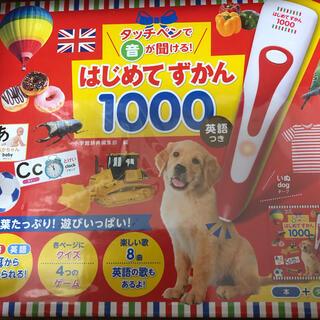ショウガクカン(小学館)の「タッチペンで音が聞ける! はじめて ずかん1000 英語つき」(知育玩具)