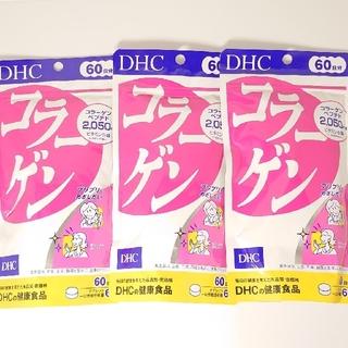 ディーエイチシー(DHC)のDHC コラーゲン 60日 ☓3袋 180日分(コラーゲン)