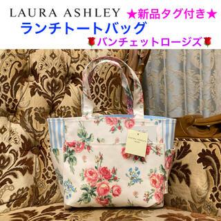 ローラアシュレイ(LAURA ASHLEY)の新品タグ付き LAURA ASHLEY ランチトートバッグ【保冷保温対応】(トートバッグ)