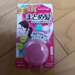ウテナ(Utena)のマトメージュ まとめ髪 スティック型ワックス ピンク 新品(ヘアワックス/ヘアクリーム)