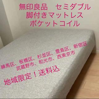 ムジルシリョウヒン(MUJI (無印良品))の地域限定、送料込!無印 セミダブルベット 洗えるカバーなし(セミダブルベッド)