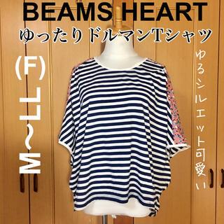 ビームス(BEAMS)の【美品】ゆったりドルマン 着心地楽ちんで ゆる可愛い Tシャツ7分、五分袖くらい(Tシャツ(長袖/七分))