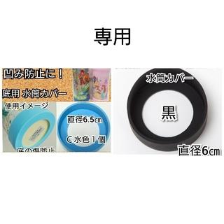 専用 直径6㎝黒①個 直径6.5㎝水色①個(水筒)