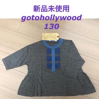 ゴートゥーハリウッド(GO TO HOLLYWOOD)の新品未使用 gotohollywood カットソー 130(Tシャツ/カットソー)