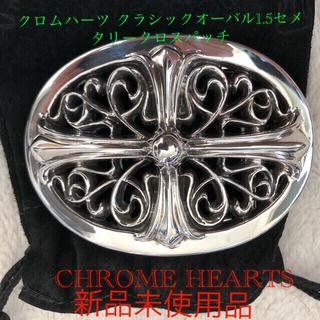 Chrome Hearts - 超レア最後の値下げ新品CHROME HEARTS クロムハーツ ベルト32