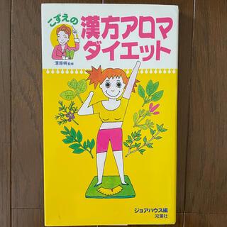 こずえの漢方アロマダイエット(健康/医学)