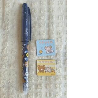 サンエックス(サンエックス)のリラックマ☆フリクションペン(ブルーブラック)(ペン/マーカー)