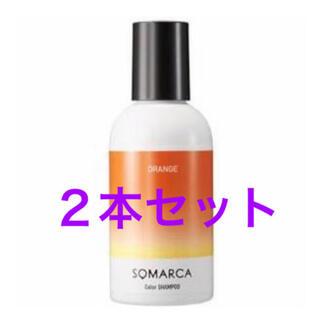 ホーユー(Hoyu)の新品ソマルカ カラーシャンプー 150ml オレンジ 2本セット(シャンプー)