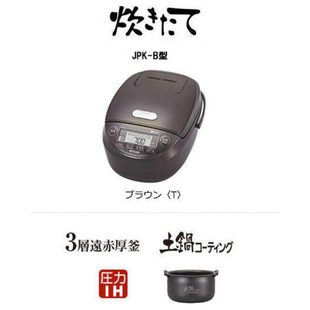 TIGER(タイガー)のタイガー炊飯器圧力IHジャー〈炊きたて〉JPK-B100 ブラウン スマホ/家電/カメラの調理家電(炊飯器)の商品写真