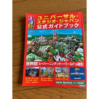 ユニバーサルスタジオジャパン(USJ)のるるぶユニバーサル・スタジオ・ジャパン公式ガイドブック(遊園地/テーマパーク)