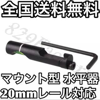 【送料無料】マウント型 水平器 水準器 20mm レール レイル メタル製(カスタムパーツ)