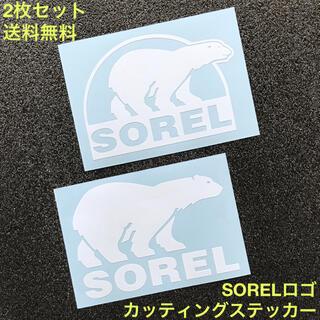 ソレル(SOREL)の☆2枚セット 白☆ SOREL ソレル ベアーロゴ カッティングステッカーC(登山用品)