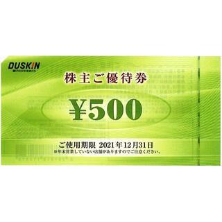ダスキン 株主優待券[20枚]/10000円分/2021.12.31迄(フード/ドリンク券)