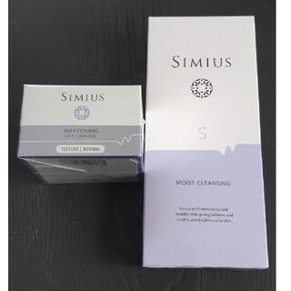 シミウスホワイトニングリフトケアジェル&Sモイストクレンジングジェル(オールインワン化粧品)