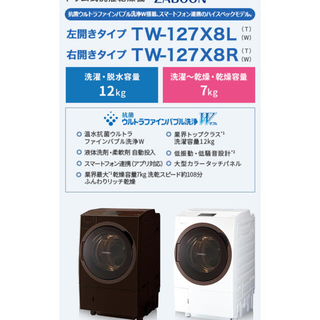 トウシバ(東芝)の東芝ZABOON TW-127X8L 2020年製(お取り置き中)(洗濯機)