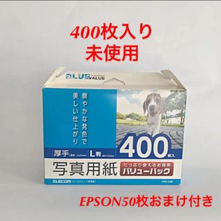 エレコム(ELECOM)の写真用紙 バリューパック エレコム YPPG-TL400(EPSONおまけ付き)(その他)