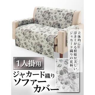 【新品】ソファーカバー グレー × フラワー 45×190cm ジャガード織り(ソファカバー)