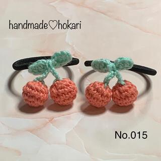 さくらんぼのヘアゴム No.015(ファッション雑貨)