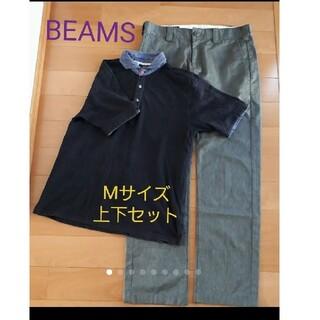 ビームス(BEAMS)のBEAMS メンズ Mサイズ 上下セット ポロシャツ パンツ(ポロシャツ)
