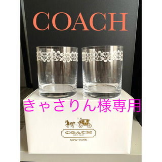 コーチ(COACH)のCOACH ペアグラス(グラス/カップ)