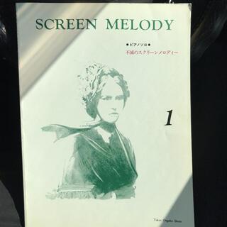 不滅のスクリーンメロディー 1 3 2冊セットピアノソロ 楽譜(ポピュラー)