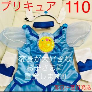 バンダイ(BANDAI)のプリキュア衣装 110 ブルー 子ども喜ぶ 大活躍 写真 自粛 お家時間(その他)