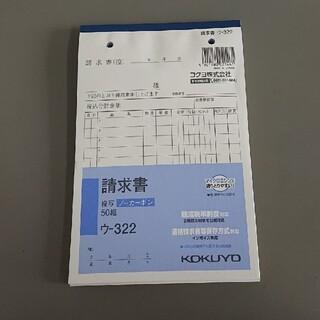 コクヨ(コクヨ)のウー322 コクヨ 請求書 10冊セット(オフィス用品一般)