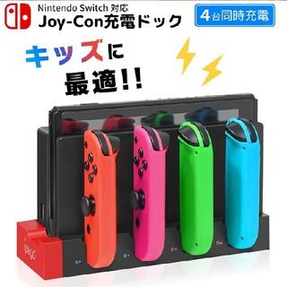 アイ(i)の新品 送料無料 Switch スイッチ ジョイコン 4台同時 充電スタンド(その他)