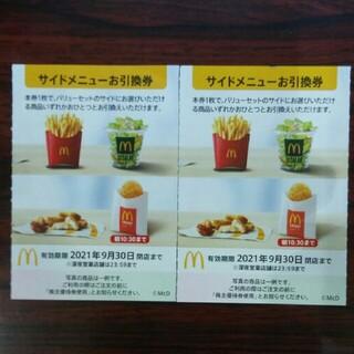 マクドナルド(マクドナルド)のマクドナルドサイドメニューお引換券2枚✨No.α21(印刷物)