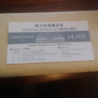 OAKキャピタル 株主優待券(その他)