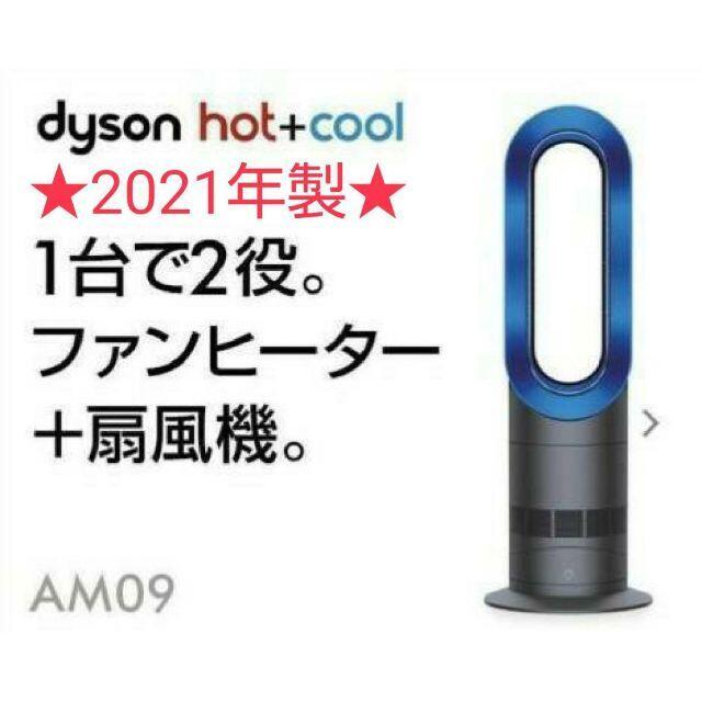 Dyson(ダイソン)の【新品未開封】★2021年製★ Dyson ダイソン Hot Cool AM09 スマホ/家電/カメラの冷暖房/空調(扇風機)の商品写真