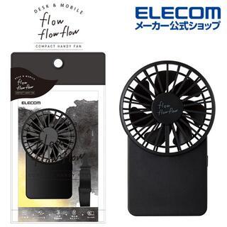 エレコム(ELECOM)のGEN!!様 flowflowflow 充電式 コンパクトハンディファンブラック(扇風機)