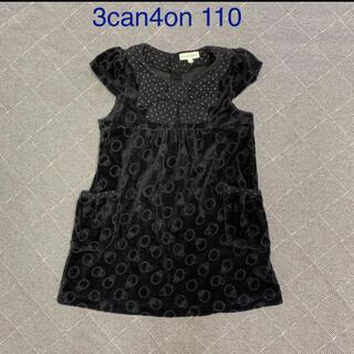 サンカンシオン(3can4on)の3can4on 黒ベロア ワンピース リボン ドット チュニック(ワンピース)