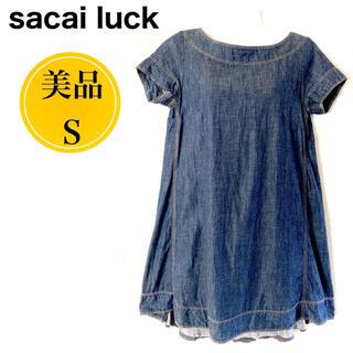 サカイラック(sacai luck)の美品 sacailuck サカイラック デニム プリーツ ワンピース S(ひざ丈ワンピース)