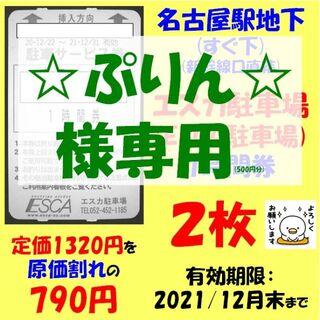名古屋駅 直下 エスカ駐車券 1時間券 2枚 1320円分を690円に 原価割れ(その他)