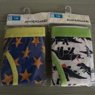 アンパサンド(ampersand)のアンパサンド☆新品ボクサーパンツ 130 2点(下着)