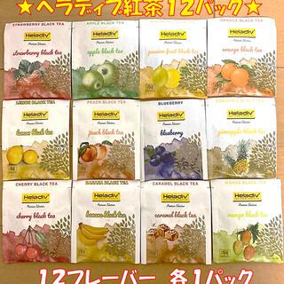 Heladiv ヘラディブ 紅茶 12パック(茶)