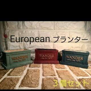 ☆レア☆ ヨーロピアン プランター3個セット アンティーク調 ヴィンテージカラー(プランター)