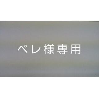 ペレ様専用(その他)