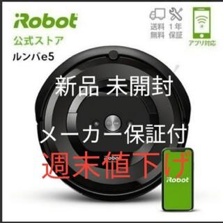アイロボット(iRobot)の【限定値下げ】【公式ストア購入】ルンバ e5 iRobot Roomba(掃除機)