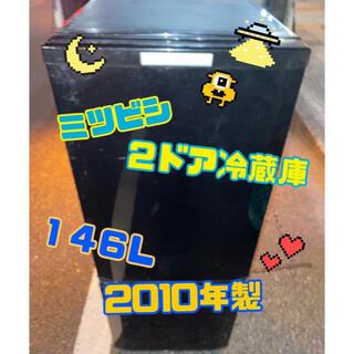 ミツビシデンキ(三菱電機)の【良品】三菱電機 2010年製 2ドア冷蔵庫 146L 中部関東送料無料(冷蔵庫)
