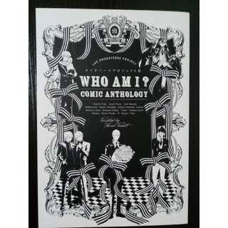 オメガバースプロジェクト展 アンソロジー Who am I ?(女性漫画)