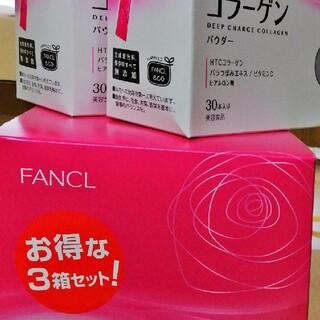 ファンケル(FANCL)のFANCL ディープチャージコラーゲン 3ヶ月分(コラーゲン)