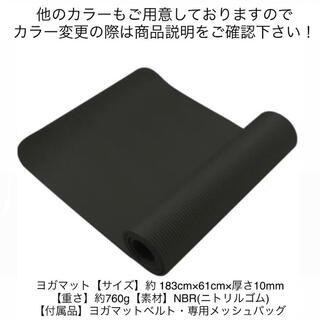 黒:ヨガマット10mm/ベルト収納キャリングケース付/カラー変更は説明確認下さい(エクササイズ用品)