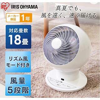 アイリスオーヤマ - 【新品未開封】アイリスオーヤマ サーキュレーター ホワイト